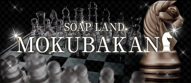 SOAP LAND MOKUBAKAN